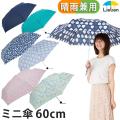 【送料無料】晴雨兼用大きいミニ傘60cm 【LIEBEN-0506】