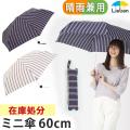 【在庫処分品・送料無料】晴雨兼用大きいミニ傘60cm 【LIEBEN-0506】