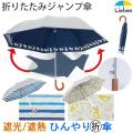 ひんやり傘