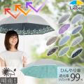 シルバー ひんやり傘