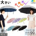 UV晴雨兼用大きい3つ折傘