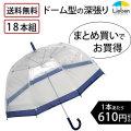 18本組 肩が濡れにくい透明ビニール傘 65cm