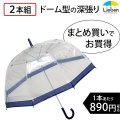 2本組 肩が濡れにくい透明ビニール傘 65cm