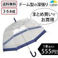 36本組 肩が濡れにくい透明ビニール傘 65cm