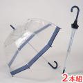 【2本組】肩が濡れにくい透明ビニール傘 65cm 【LIEBEN-0632】