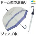 肩がぬれにくい透明ジャンプ傘