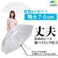 大きいビニール傘