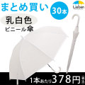 POE55cm透明30本 ビニール傘