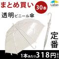 POE57cmパーツ白30本 ビニール傘