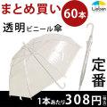POE57cmパーツ白60本 ビニール傘