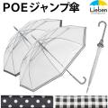 POEジャンプ傘 布巻手元 60cm ビニール傘 【LIEBEN-0662】