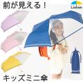 前が見える子ども用ミニ傘