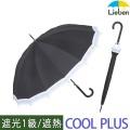 遮光 日傘