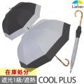 【在庫処分品・送料無料】UV遮熱遮光ジャンプ傘 55cm×8本骨 遮光1級 ラミネート生地 クールプラス 【LIEBEN-1514】