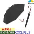【在庫処分品・送料無料】UV遮熱遮光ジャンプ傘 スカラップ 55cm×8本骨 晴雨兼用 【LIEBEN-1517】 <クールプラス> 遮光1級