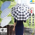 【送料無料】UV晴雨兼用コンパクト長傘 50cm×8本骨 (遮熱・遮光1級) ラミネート生地 クールプラス 【LIEBEN-1566】