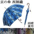 西陣織 雨晴兼用傘