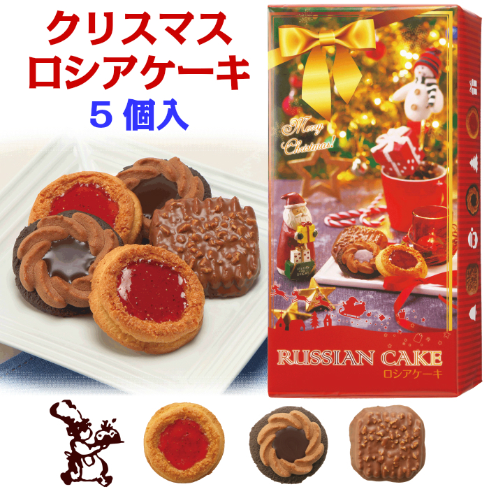 クリスマス ロシア ケーキ 5個入 540円