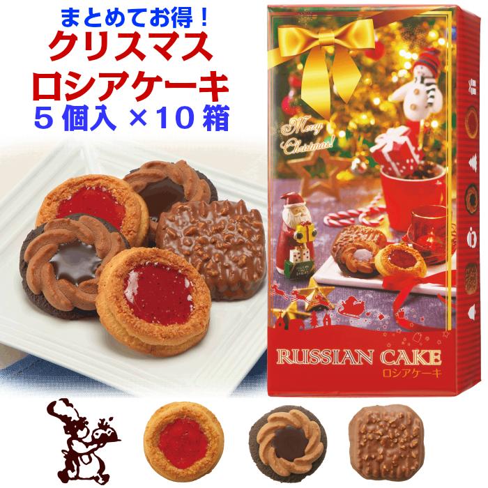 クリスマス ロシア ケーキ 5個入 540円 お得 な10箱 セット 送料無料