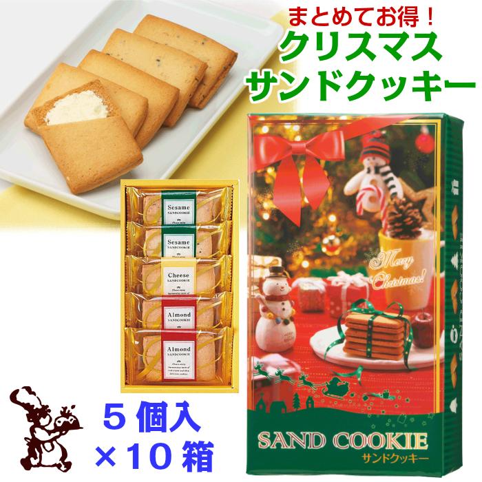 クリスマス サンド クッキー 5個入 540円 お得 な10箱 セット 送料無料