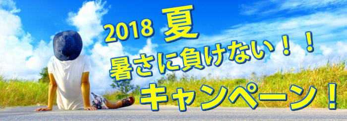 2018_夏に負けない!キャンペーン