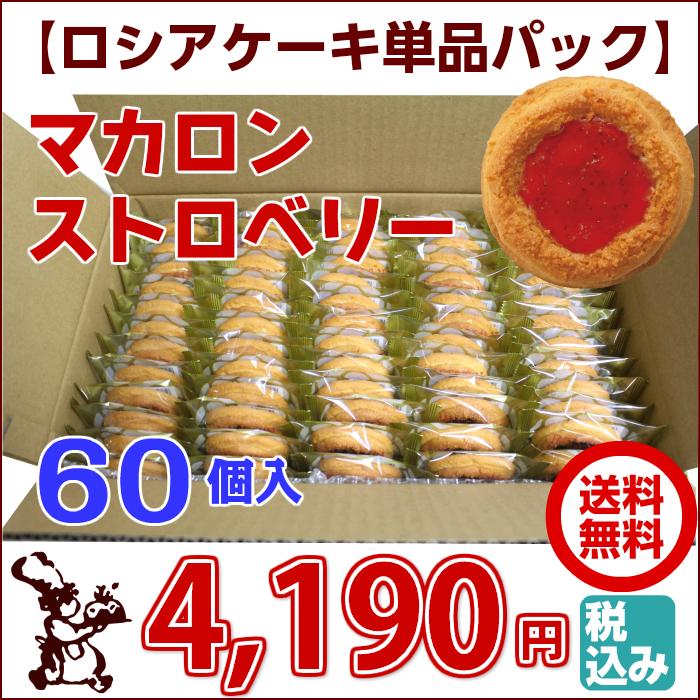 ロシアケーキ お徳用 単品 60個入 マカロンストロベリー