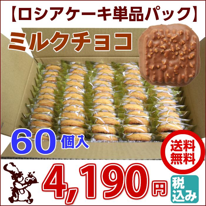 ロシアケーキ お徳用 単品 60個入 ミルクチョコ