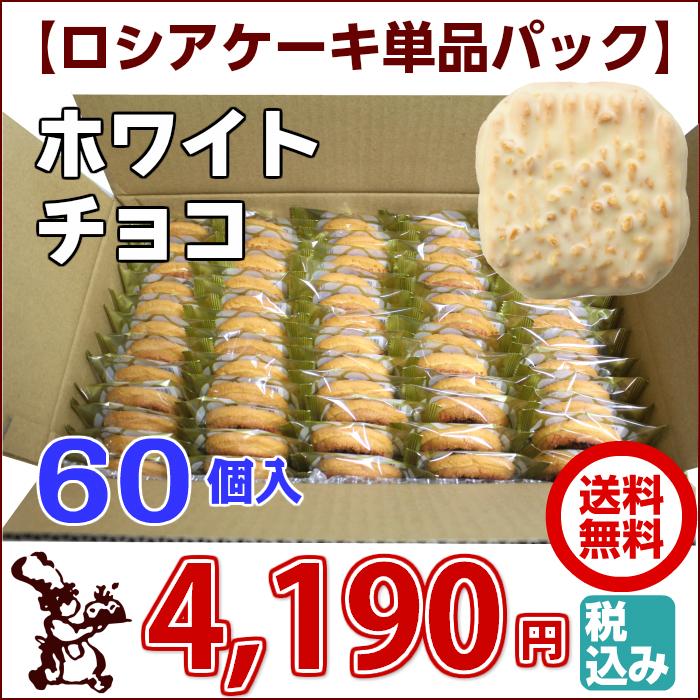 ロシアケーキ お徳用 単品 60個入 ホワイトチョコ