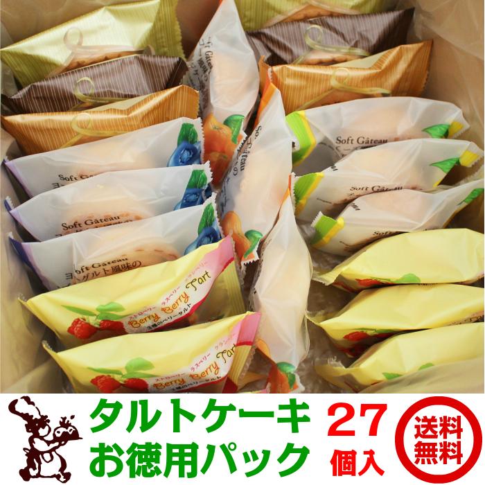 タルトケーキお徳用27個入