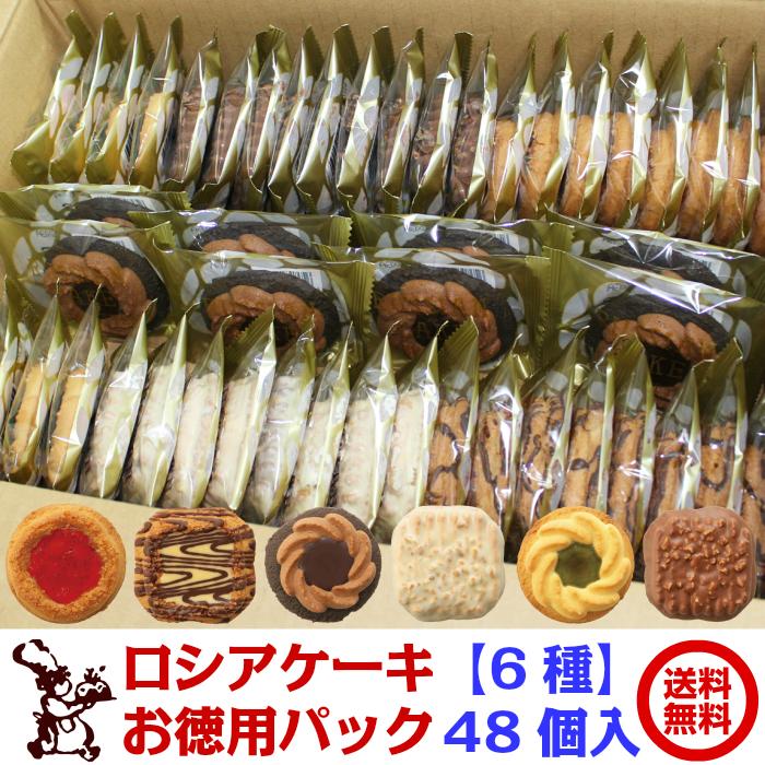 ロシアケーキ お徳用 パック 48個入 6種