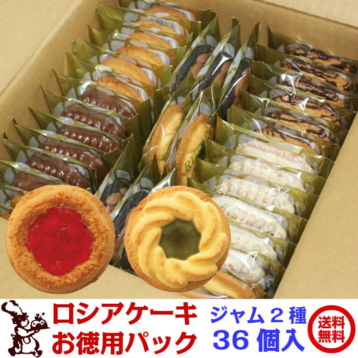 ロシアケーキ お徳用パック 36個入 ジャム2種