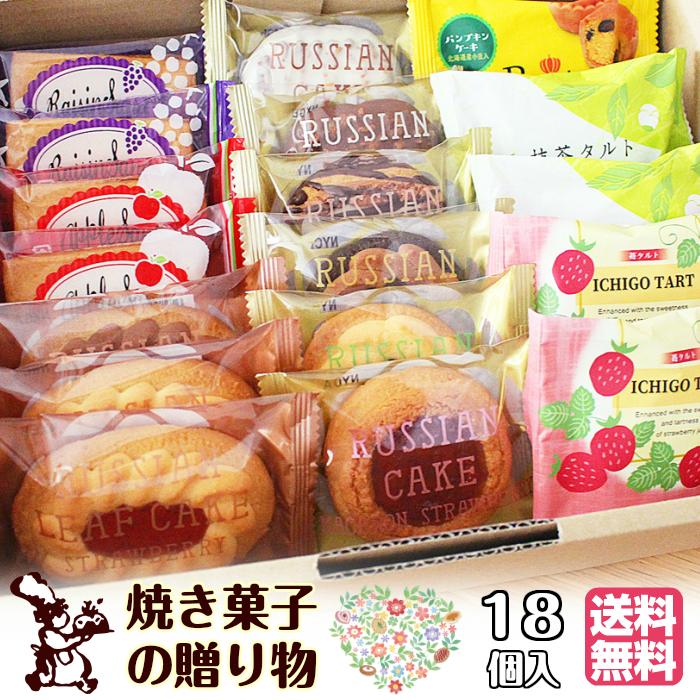 焼き菓子 の 贈り物 18個入