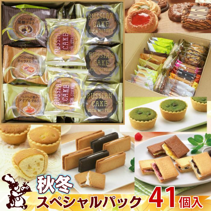秋冬スペシャルパック 41個入 送料無料