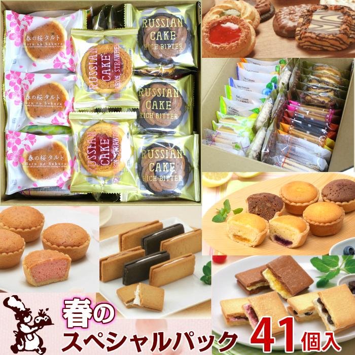 春の スペシャル パック 41個入 送料無料