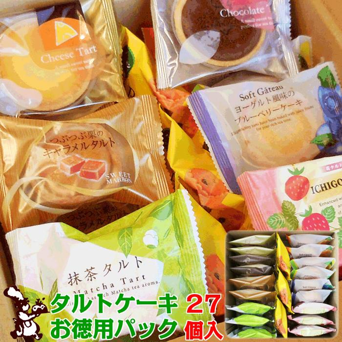 タルト ケーキ お徳用 パック 27個入