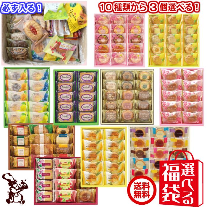 5,000円選べる福袋