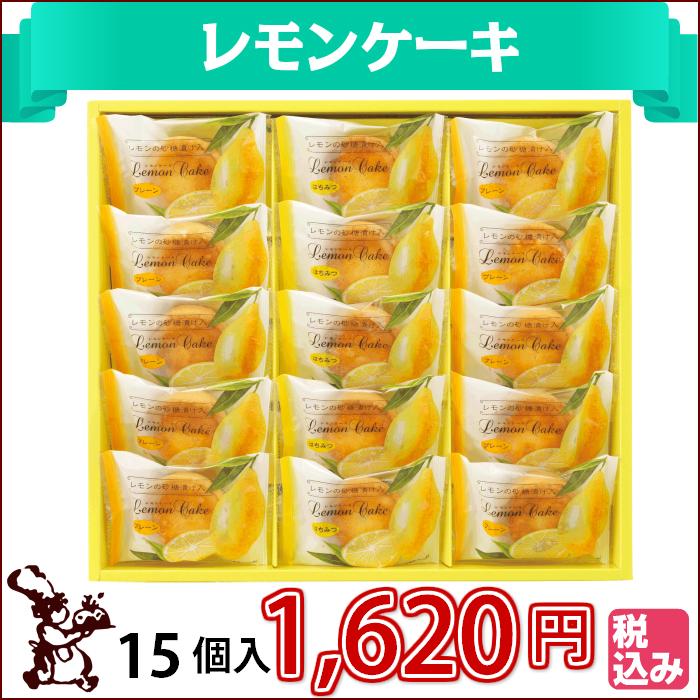 レモン ケーキ 15個入 1,620円