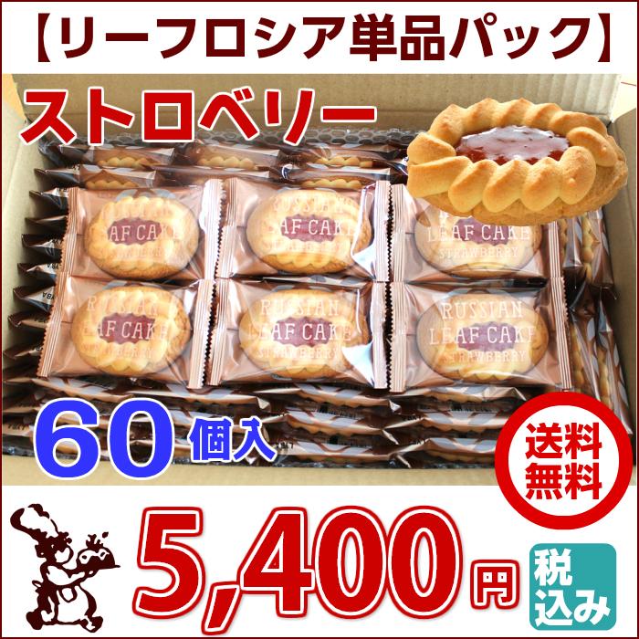 リーフロシア 単品 パック 60個入 ストロベリー 送料無料 5,400円