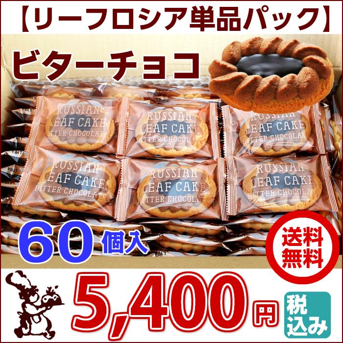 リーフロシア 単品 パック 60個入 ビターチョコ 送料無料 5,400円