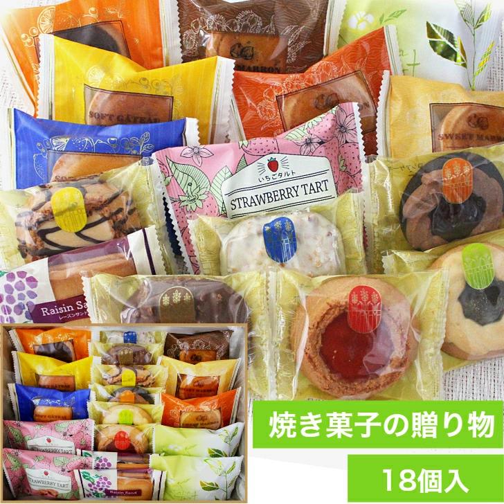 焼き菓子の贈り物18個入り メイン