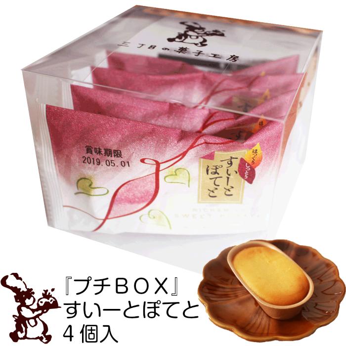 プチ BOX すいーと ぽてと 4個入 ( プレーン )