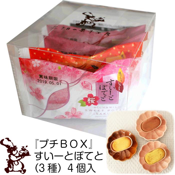 プチBOXすいーとぽてと4個入(3種)