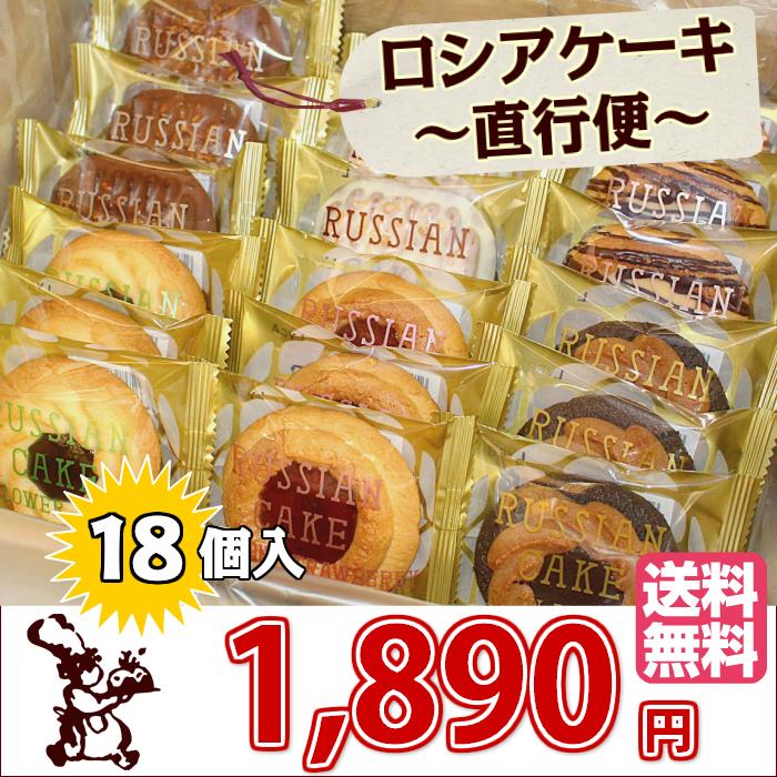 ロシアケーキ〜直行便〜18個入メイン画像
