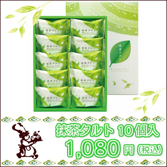 抹茶タルト10個入商品画像