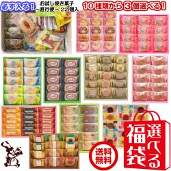 5000円 選べる 福袋 送料無料