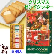 クリスマス サンド クッキー 5個入 540円