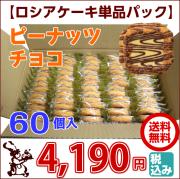 ロシアケーキ お徳用 単品 60個入 ピーナッツチョコ