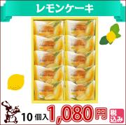 レモン ケーキ 10個入 1,080円