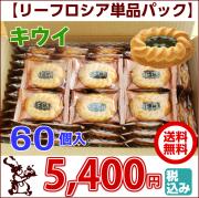 リーフロシア 単品 パック 60個入 キウイ 送料無料 5,400円