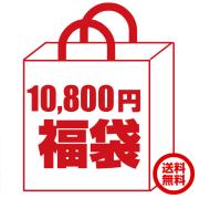 10,000円お楽しみ福袋